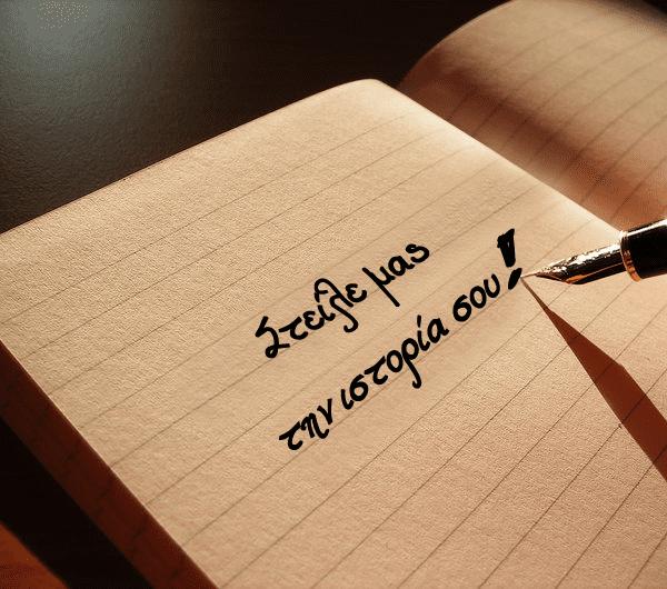 Στείλε μας τη δική σου ιστορία!
